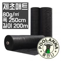 제초매트 폭 2.5m * 200m (40kg)