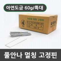 풀안나고정핀(특) 1000개