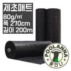 제초매트 폭 2.7m*200m(43.2kg)