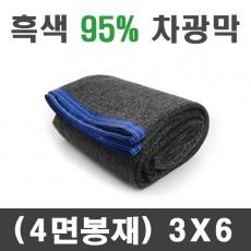 흑색 95% 차광막 (4면봉재)3m x 6m