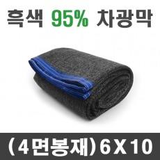 흑색 95% 차광막 (4면봉재)6m x 10m