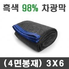 흑색 98% 차광막 (4면봉재)3m x 6m