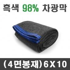 흑색 98% 차광막 (4면봉재)6m x 10m