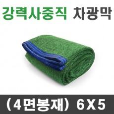 강력사중직 차광막 (4면봉재)6m x 5m