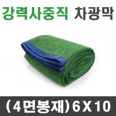 강력사중직 차광막 (4면봉재)6m x 10m