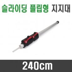 슬라이딩 플립형 지지대(240cm)