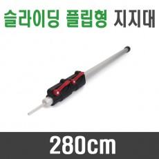 슬라이딩 플립형 지지대(280cm)