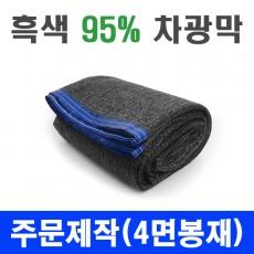 흑색 95% 차광막 (4면봉재) 주문제작