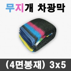 무지개 차광막 (4면봉재)3m x 5m