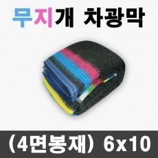 무지개 차광막 (4면봉재)6m x 10m