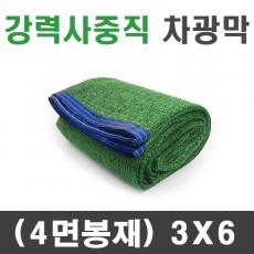 강력사중직 차광막 (4면봉재)3m x 6m
